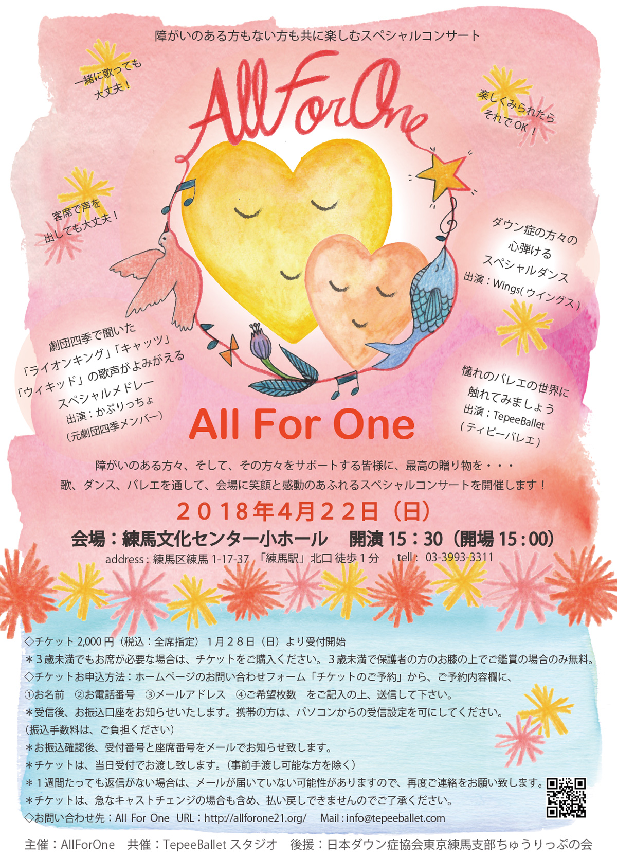 All For One 2018 スペシャルコンサート